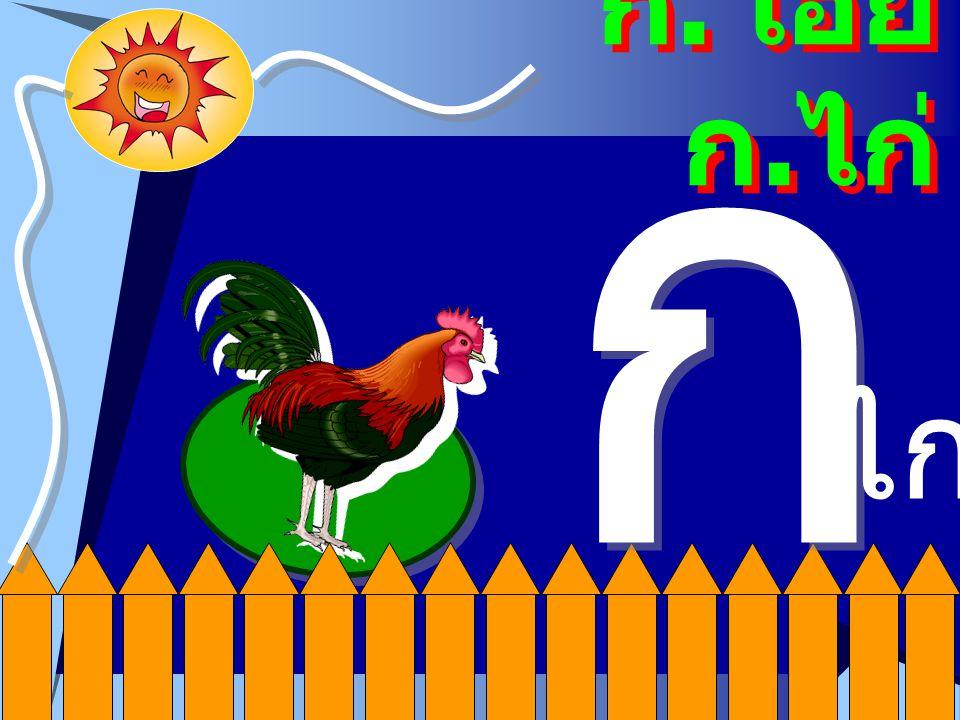 ก ก. เอ๋ย ก.ไก่ ไก่