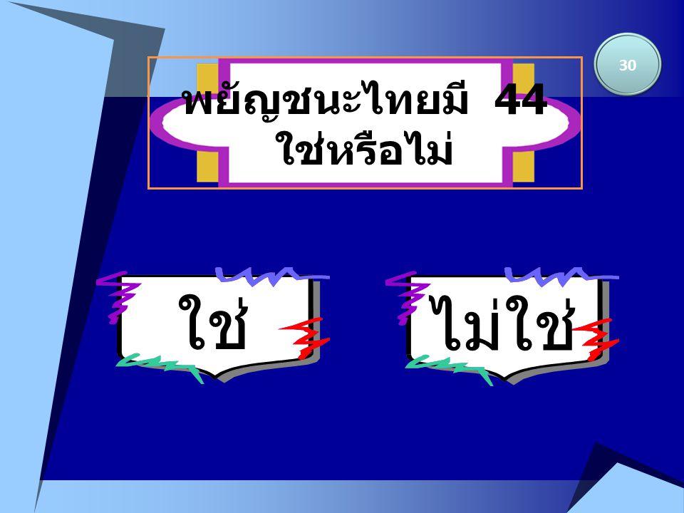 พยัญชนะไทยมี 44 ใช่หรือไม่