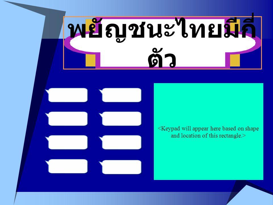 พยัญชนะไทยมีกี่ตัว <Keypad will appear here based on shape and location of this rectangle.>