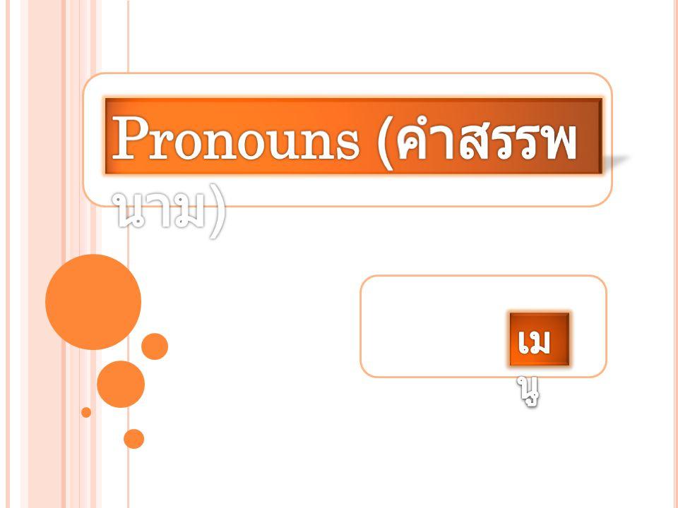 Pronouns (คำสรรพนาม) เมนู