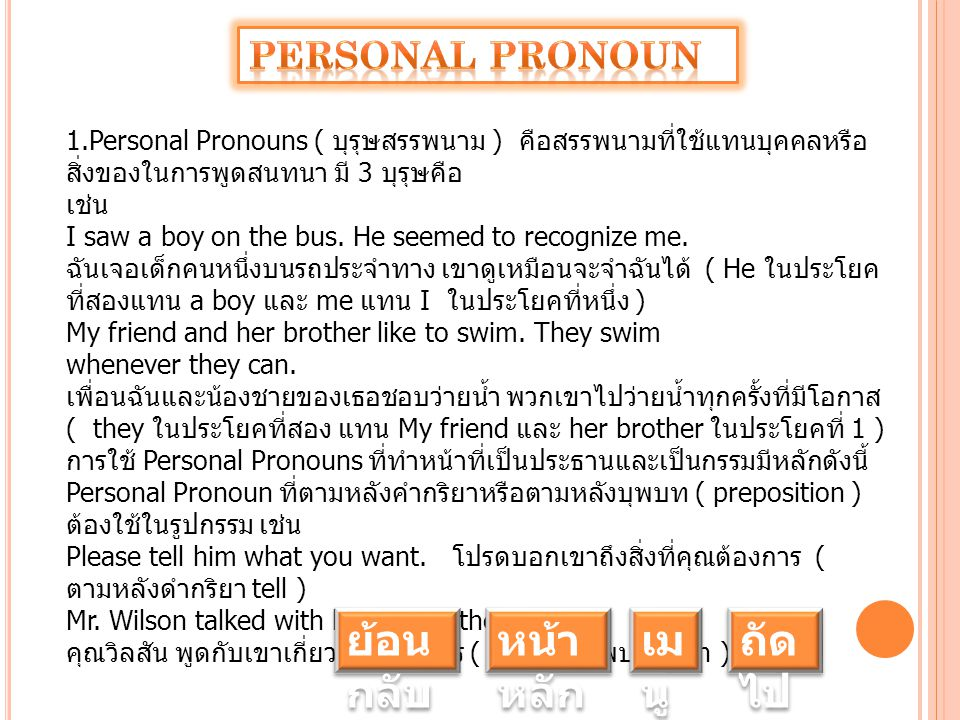 ย้อนกลับ หน้าหลัก เมนู ถัดไป Personal Pronoun