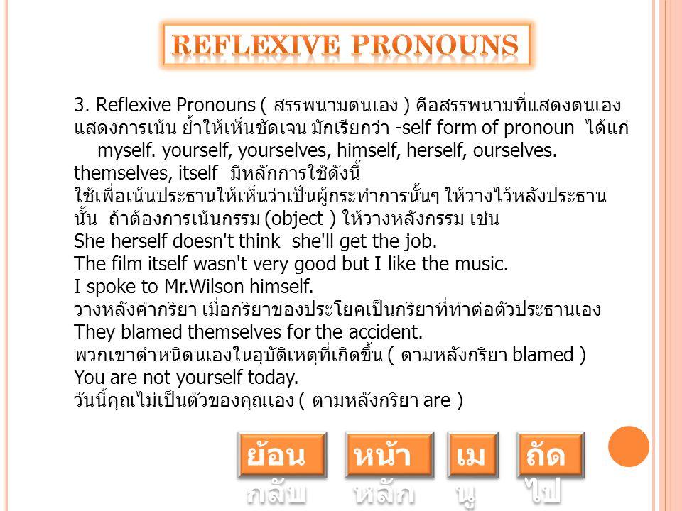 ย้อนกลับ หน้าหลัก เมนู ถัดไป Reflexive Pronouns
