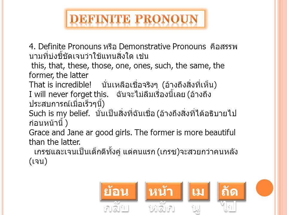 ย้อนกลับ หน้าหลัก เมนู ถัดไป Definite Pronoun