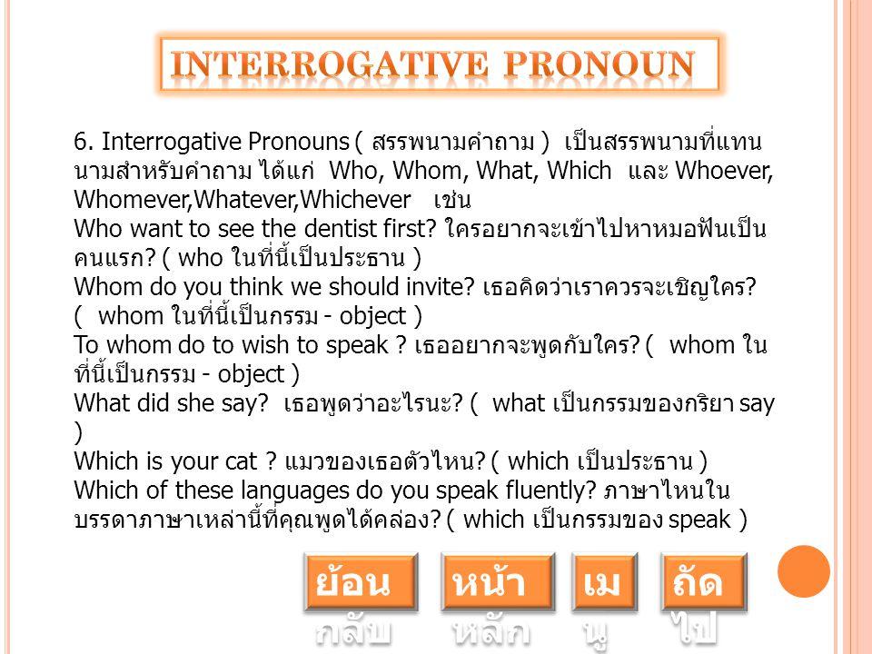 ย้อนกลับ หน้าหลัก เมนู ถัดไป Interrogative Pronoun