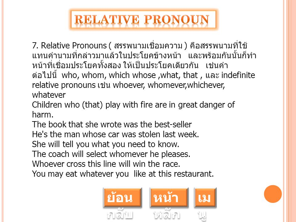 ย้อนกลับ หน้าหลัก เมนู Relative pronoun