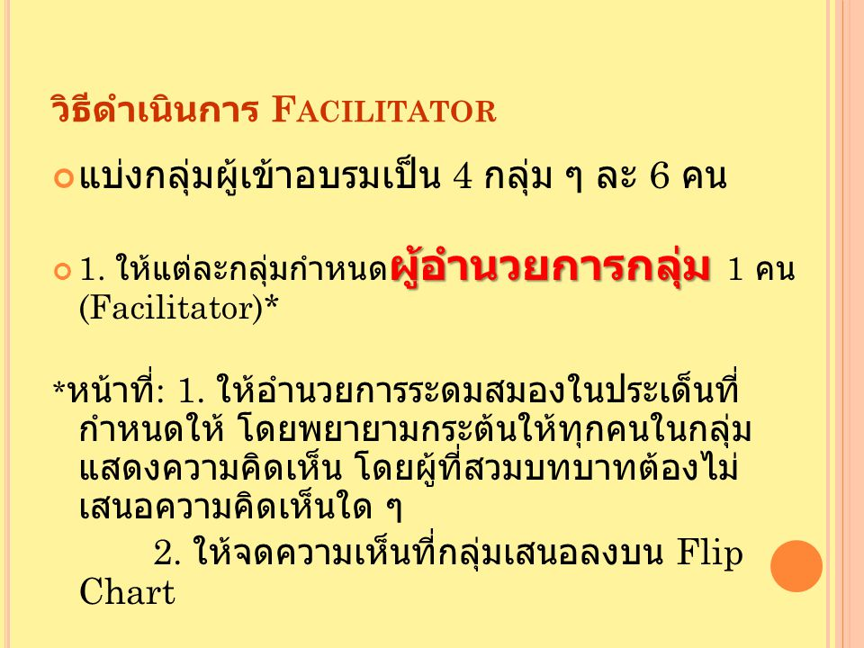 วิธีดำเนินการ Facilitator