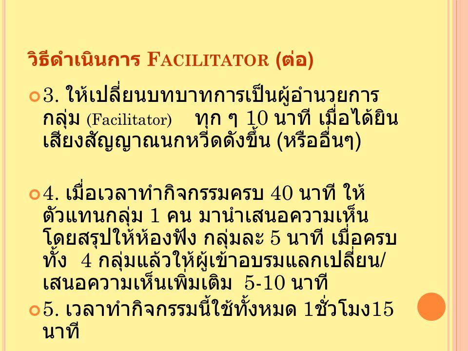 วิธีดำเนินการ Facilitator (ต่อ)
