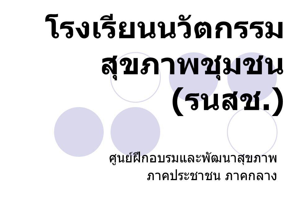 โรงเรียนนวัตกรรมสุขภาพชุมชน (รนสช.)