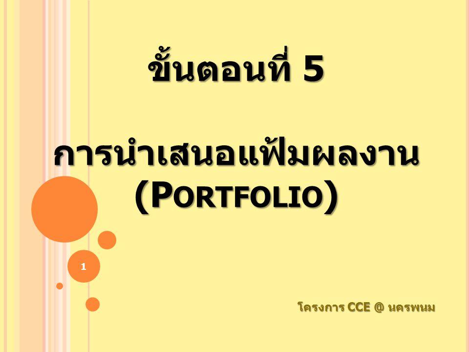 ขั้นตอนที่ 5 การนำเสนอแฟ้มผลงาน (Portfolio)