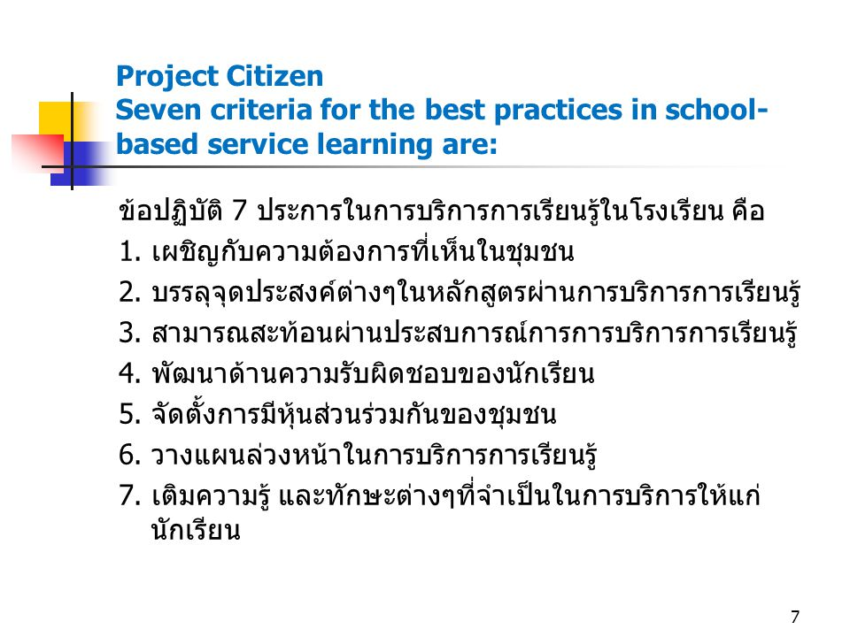 Project Citizen Seven criteria for the best practices in school-based service learning are: