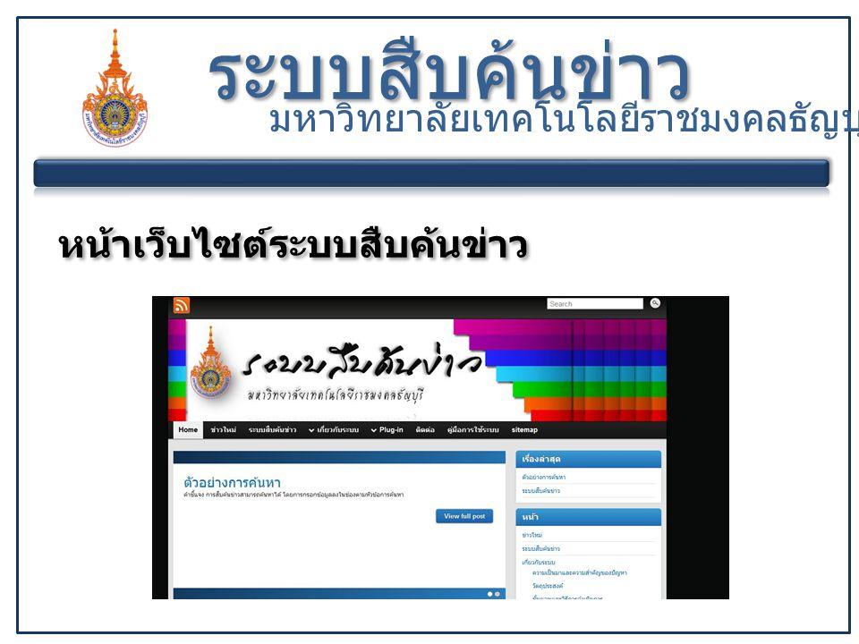 ระบบสืบค้นข่าว มหาวิทยาลัยเทคโนโลยีราชมงคลธัญบุรี