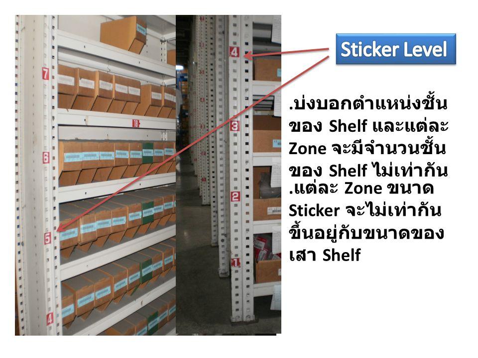 Sticker Level .บ่งบอกตำแหน่งชั้นของ Shelf และแต่ละ Zone จะมีจำนวนชั้นของ Shelf ไม่เท่ากัน.