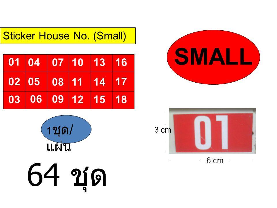 64 ชุด SMALL Sticker House No. (Small) 01 02 03 04 05 06 07 08 09 10
