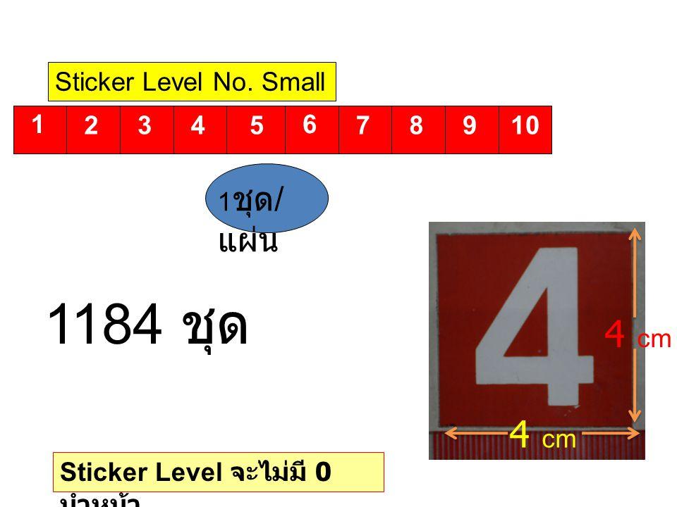 1184 ชุด 4 cm Sticker Level No. Small 1 2 3 4 5 6 7 8 9 10 1ชุด/แผ่น