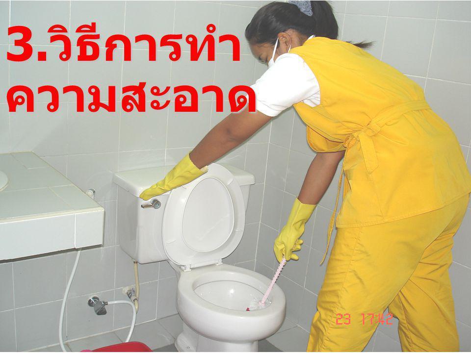 3.วิธีการทำความสะอาด