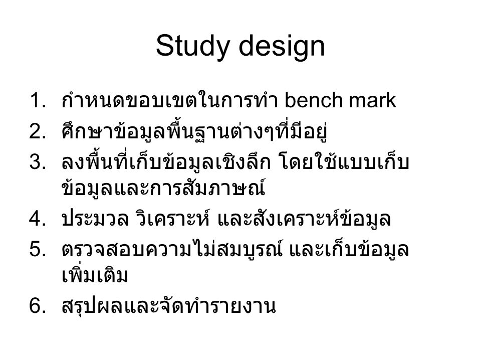 Study design กำหนดขอบเขตในการทำ bench mark