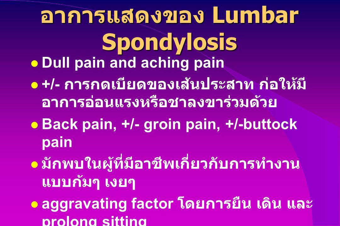อาการแสดงของ Lumbar Spondylosis