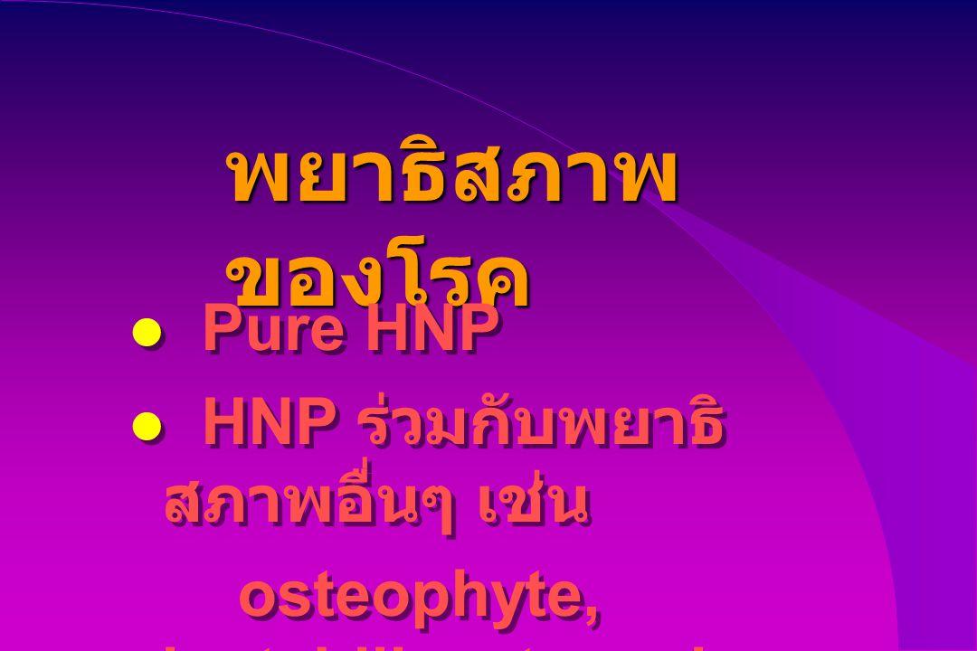 พยาธิสภาพของโรค Pure HNP HNP ร่วมกับพยาธิสภาพอื่นๆ เช่น