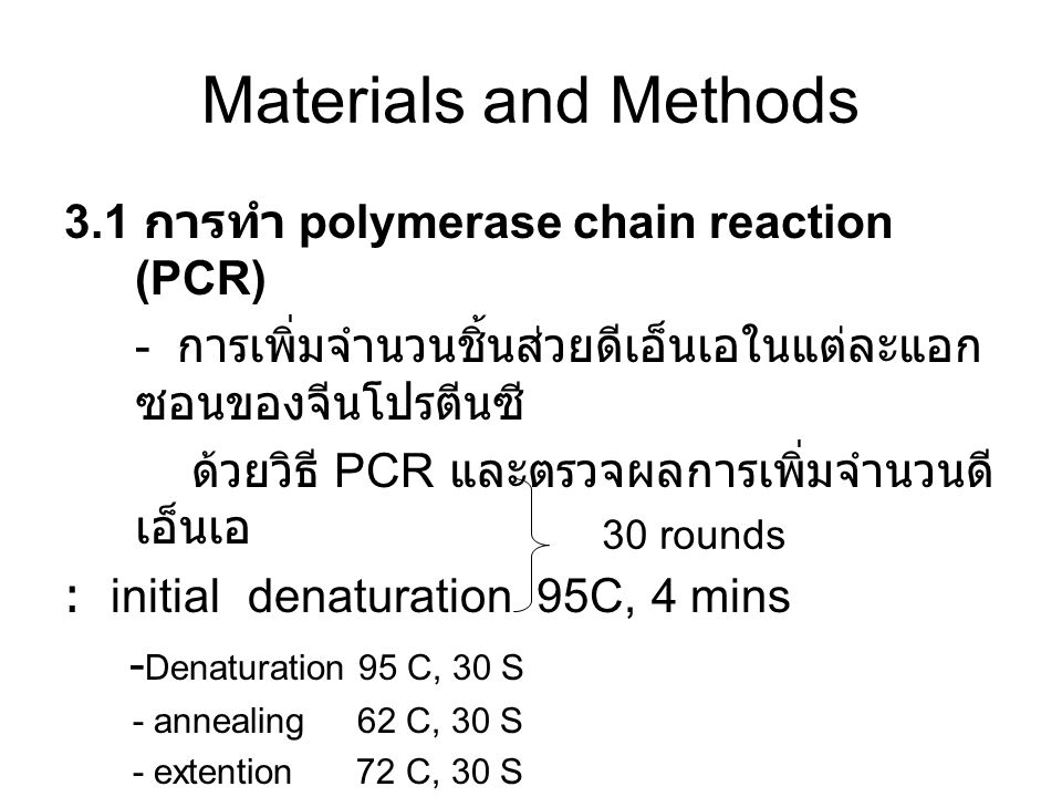 Materials and Methods 3.1 การทำ polymerase chain reaction (PCR)