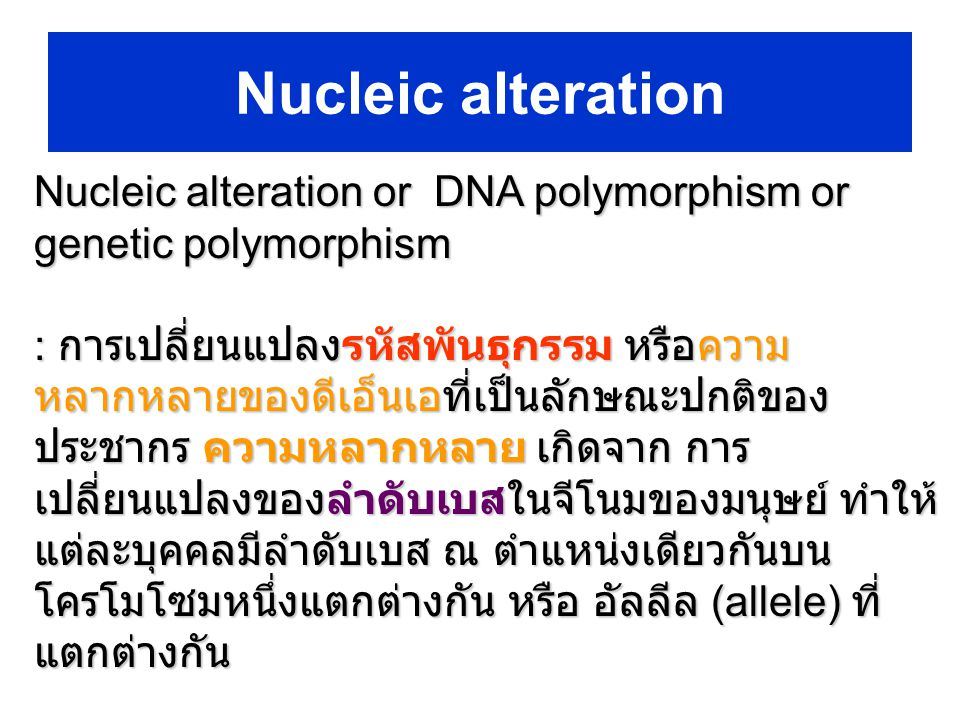 Nucleic alteration Nucleic alteration or DNA polymorphism or genetic polymorphism.