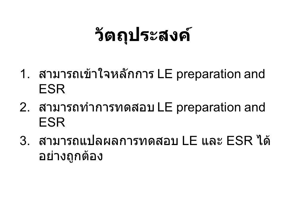 วัตถุประสงค์ สามารถเข้าใจหลักการ LE preparation and ESR