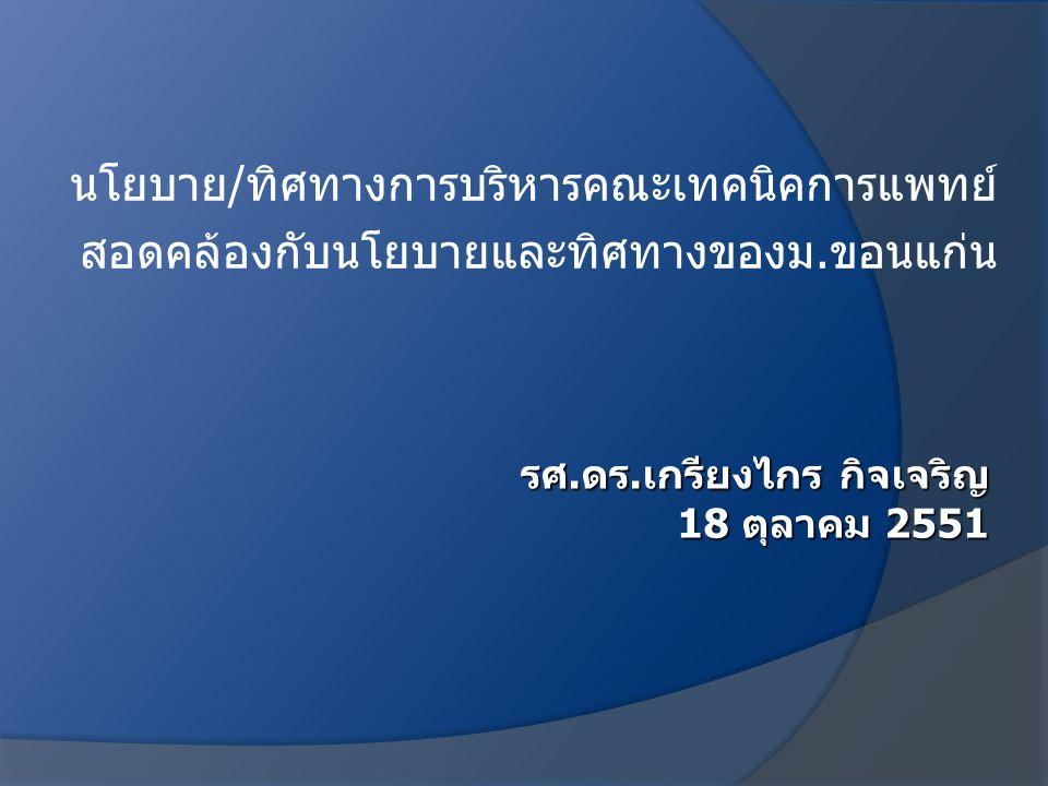 รศ.ดร.เกรียงไกร กิจเจริญ 18 ตุลาคม 2551