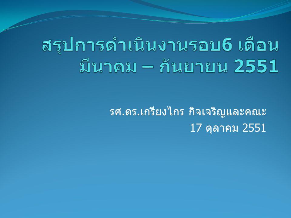 สรุปการดำเนินงานรอบ6 เดือน มีนาคม – กันยายน 2551