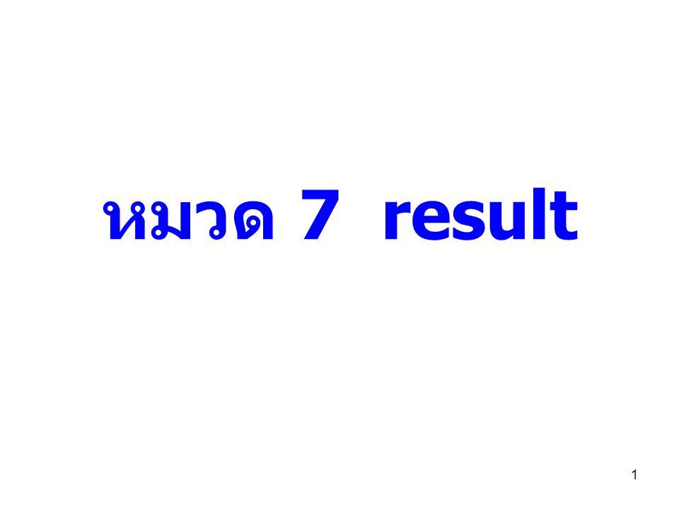 4 เมษายน 2560 หมวด 7 result