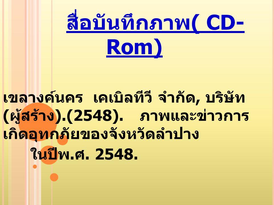 สื่อบันทึกภาพ( CD-Rom)