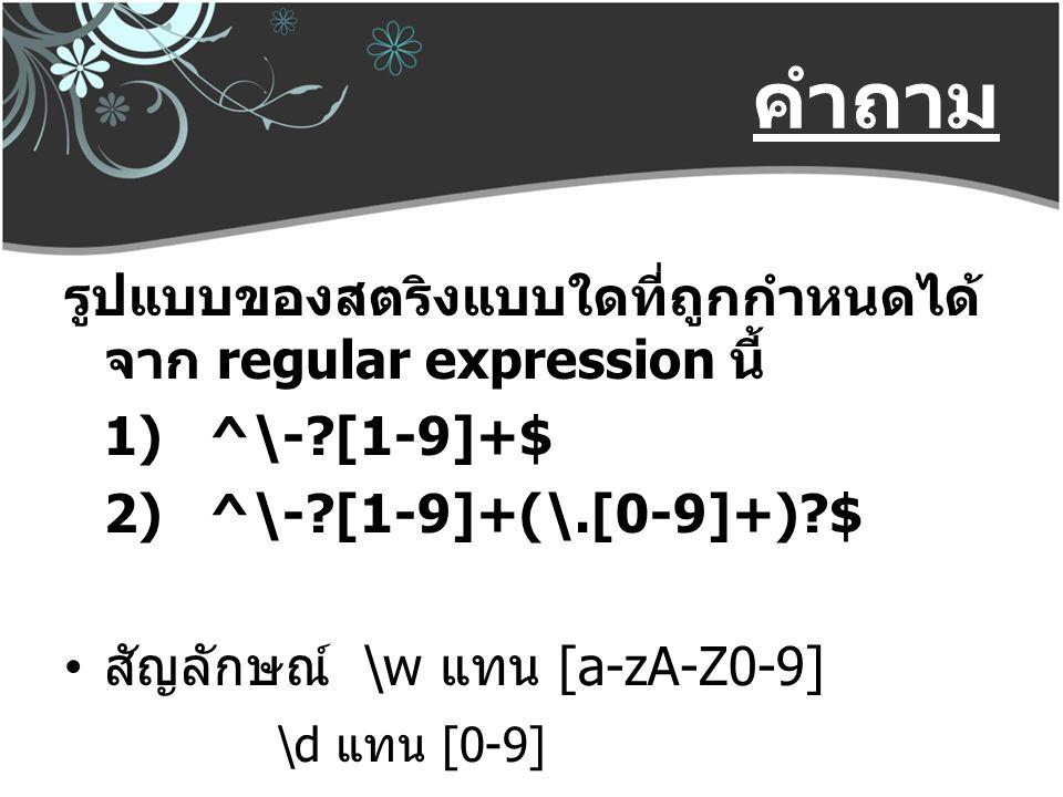 คำถาม รูปแบบของสตริงแบบใดที่ถูกกำหนดได้จาก regular expression นี้