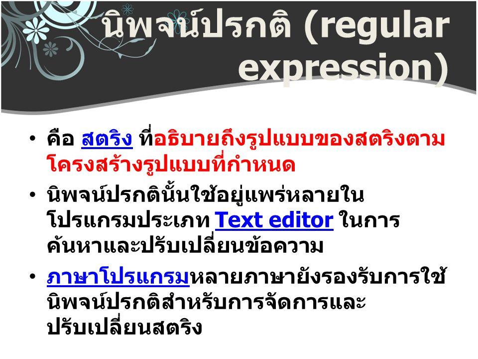 นิพจน์ปรกติ (regular expression)