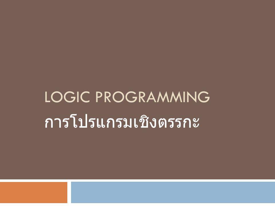 Logic Programming การโปรแกรมเชิงตรรกะ