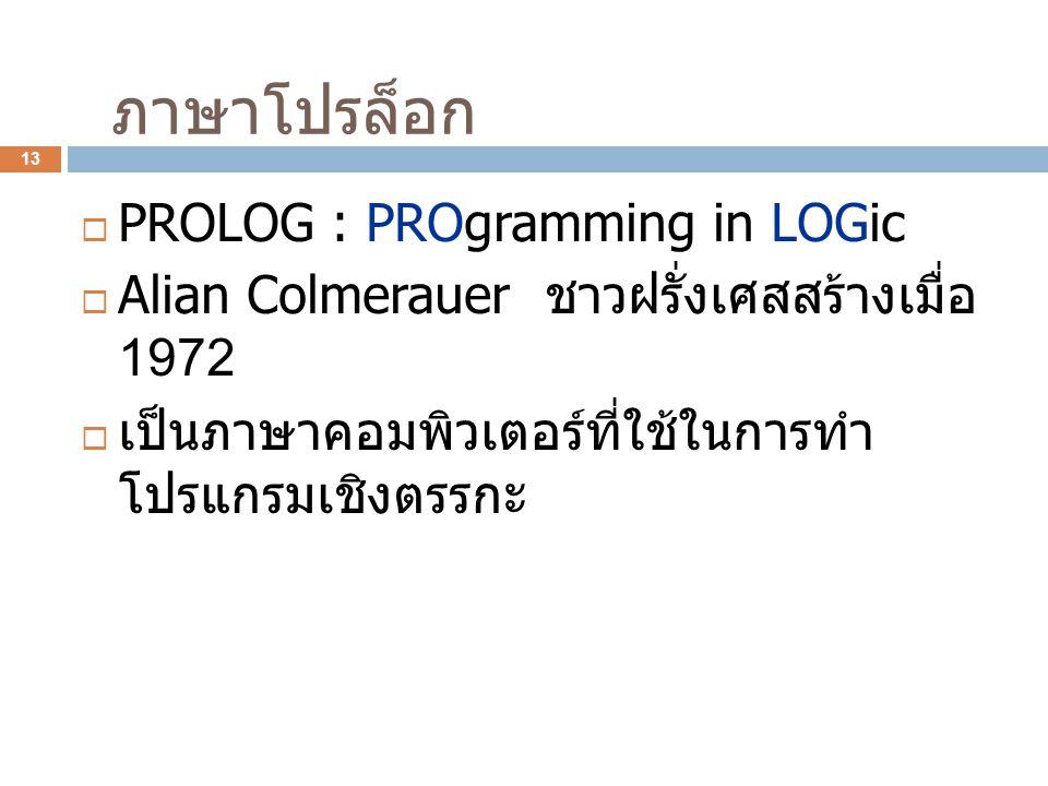 ภาษาโปรล็อก PROLOG : PROgramming in LOGic
