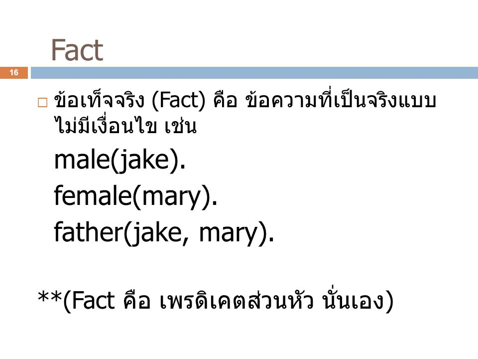 Fact male(jake). female(mary). father(jake, mary).