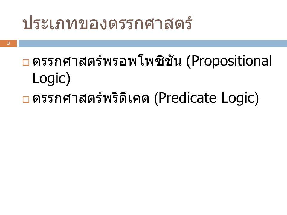 ประเภทของตรรกศาสตร์ ตรรกศาสตร์พรอพโพซิชัน (Propositional Logic)