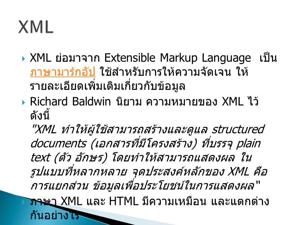 XML XML ย่อมาจาก Extensible Markup Language เป็นภาษามาร์กอัป ใช้สำหรับการ ให้ความจัดเจน ให้รายละเอียดเพิ่มเติมเกี่ยวกับข้อมูล.