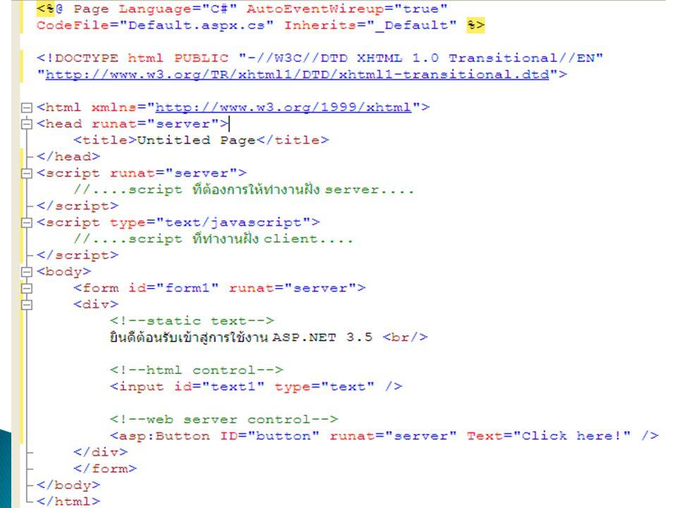 โครงสร้างของเพจ ASP.NET