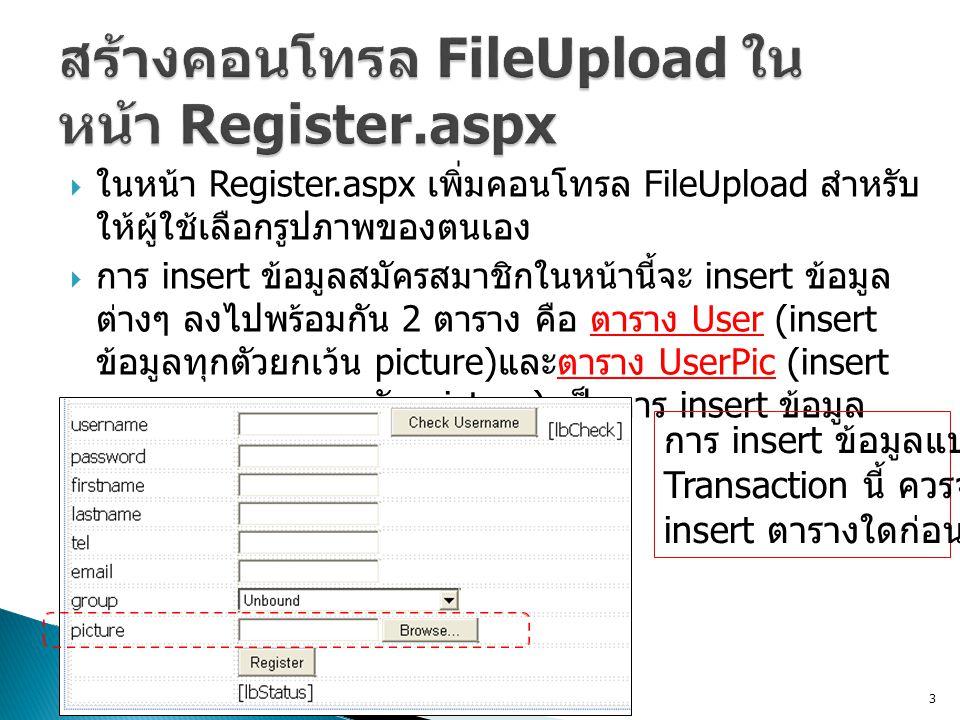 สร้างคอนโทรล FileUpload ในหน้า Register.aspx