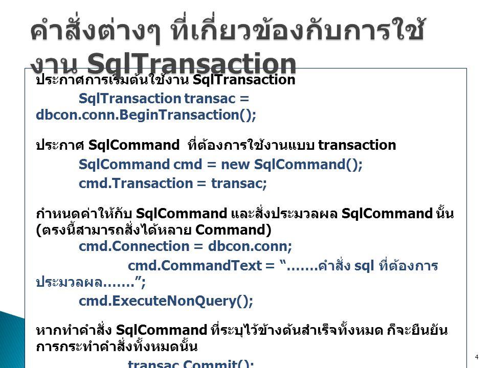 คำสั่งต่างๆ ที่เกี่ยวข้องกับการใช้งาน SqlTransaction
