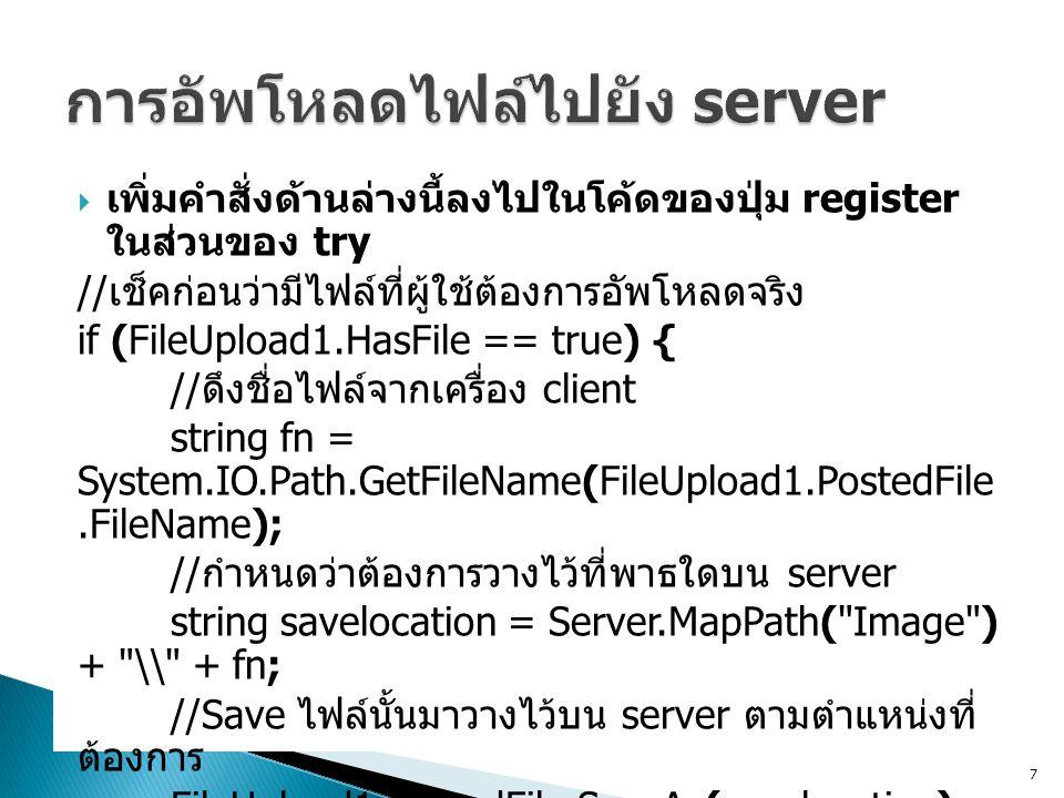 การอัพโหลดไฟล์ไปยัง server