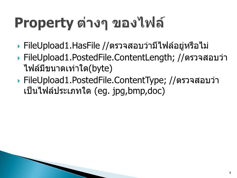 Property ต่างๆ ของไฟล์