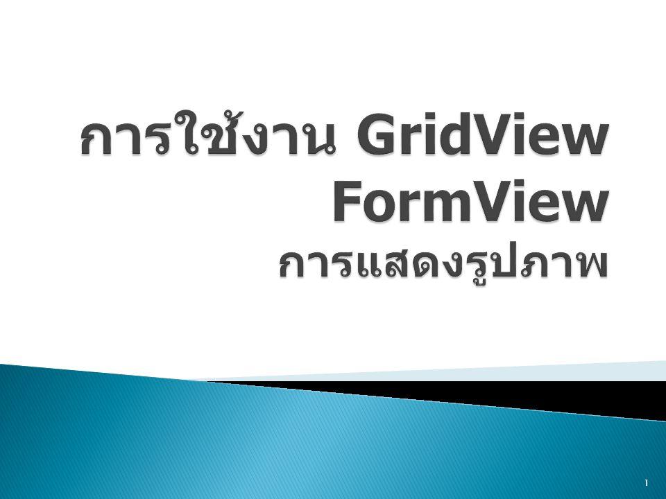 การใช้งาน GridView FormView การแสดงรูปภาพ
