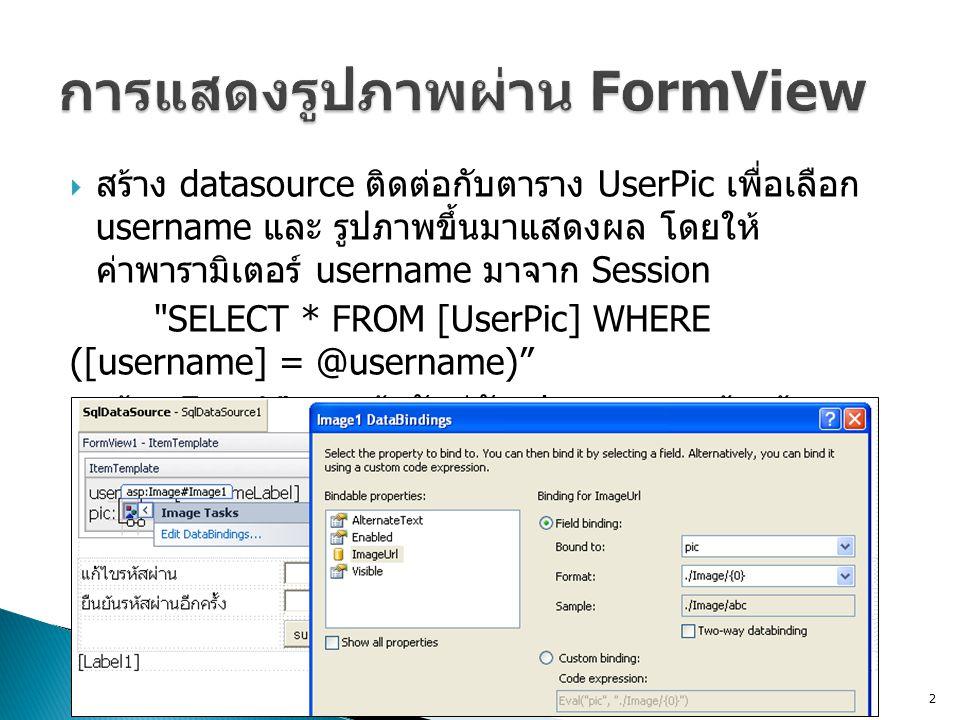 การแสดงรูปภาพผ่าน FormView