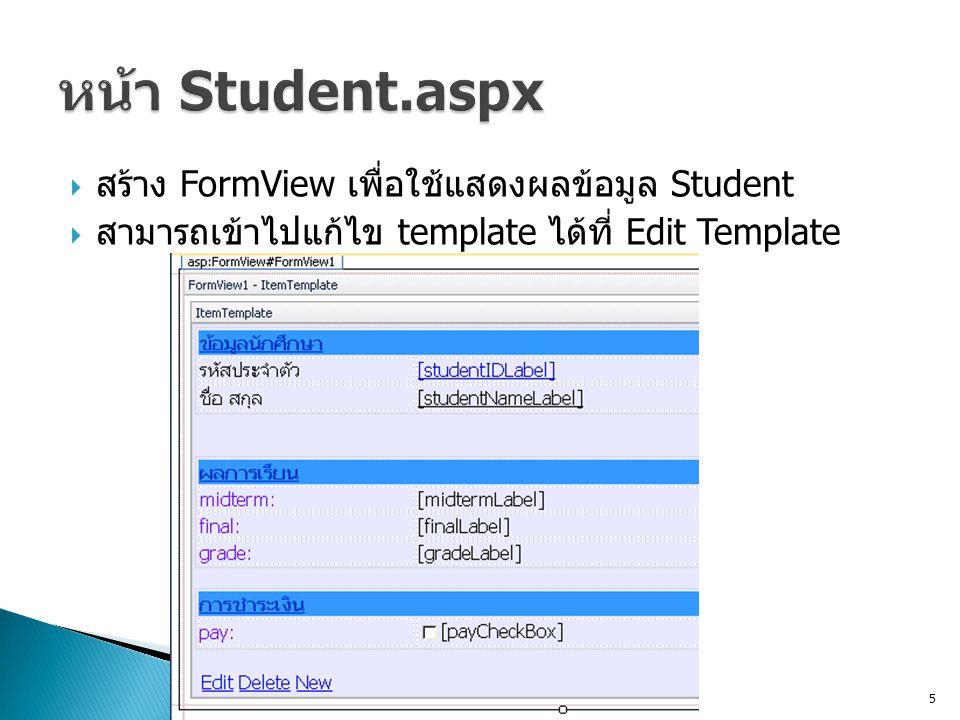 หน้า Student.aspx สร้าง FormView เพื่อใช้แสดงผลข้อมูล Student