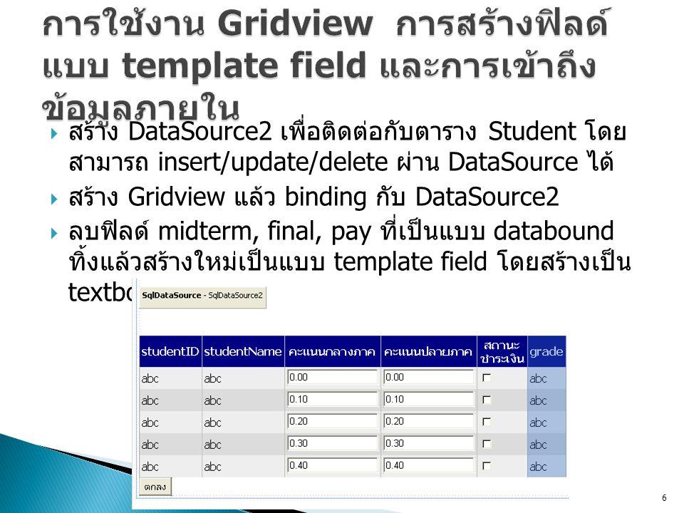 การใช้งาน Gridview การสร้างฟิลด์แบบ template field และการเข้าถึงข้อมูลภายใน