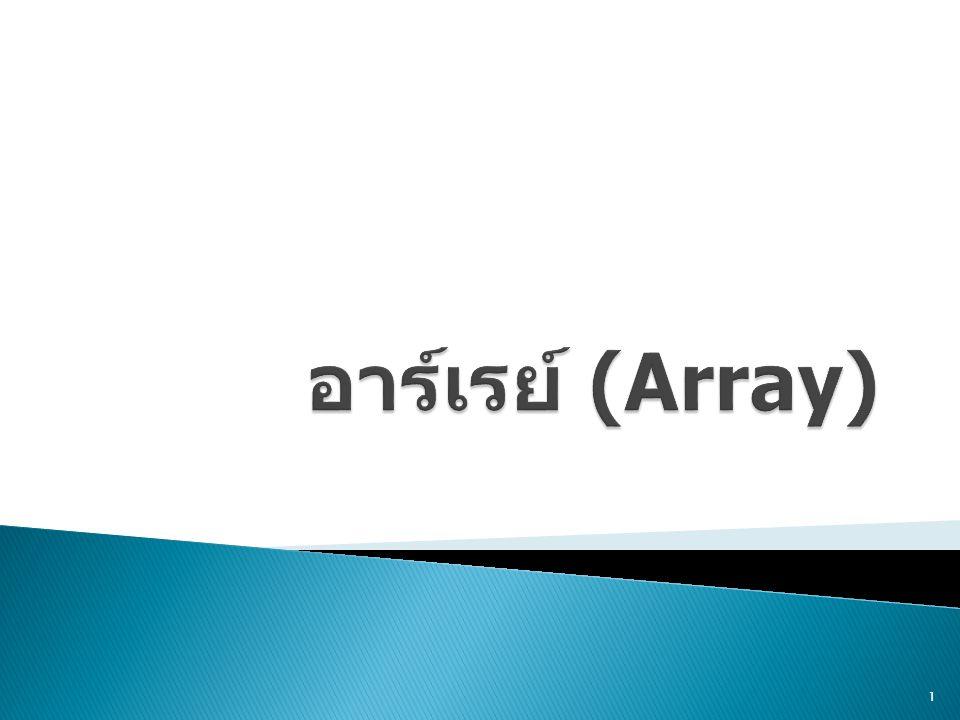 อาร์เรย์ (Array)