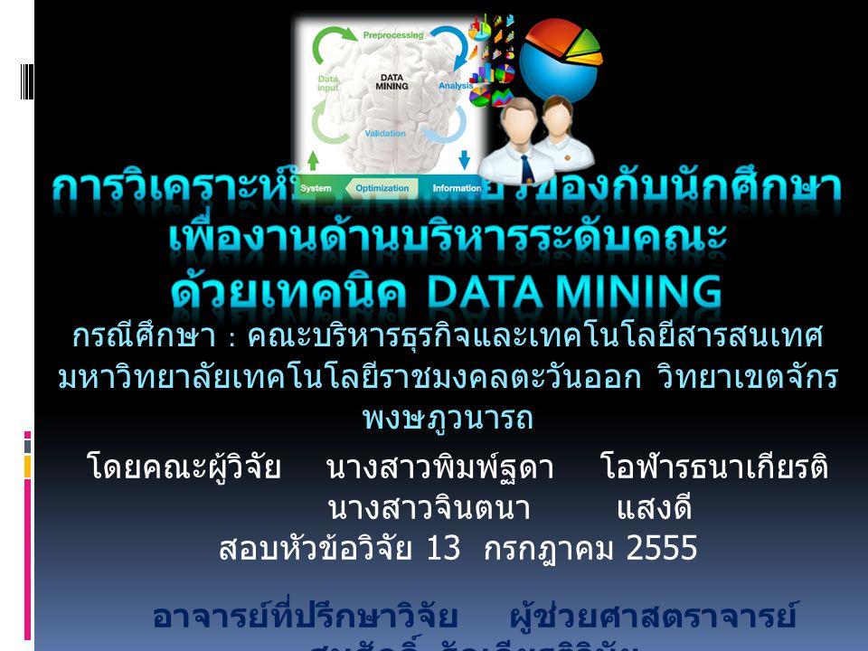 ด้วยเทคนิค Data mining