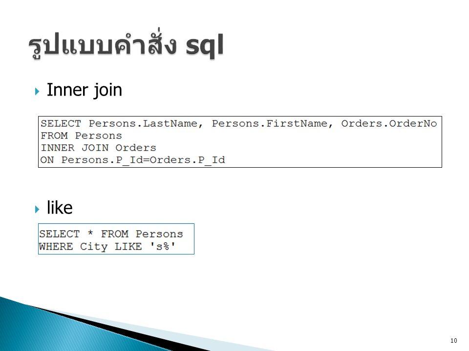 รูปแบบคำสั่ง sql Inner join like