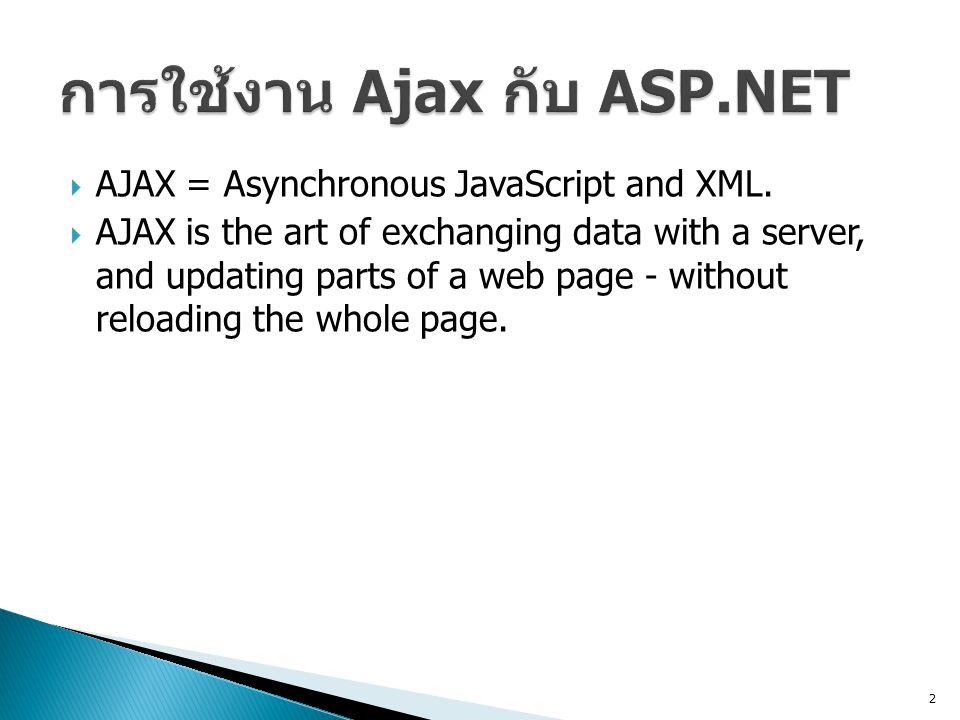 การใช้งาน Ajax กับ ASP.NET