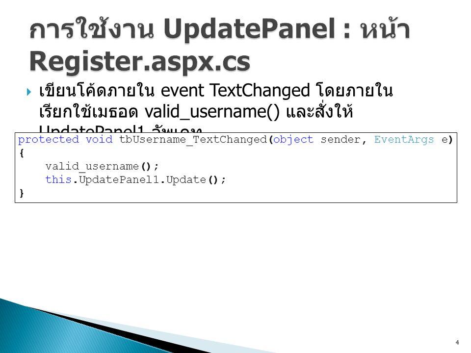 การใช้งาน UpdatePanel : หน้า Register.aspx.cs